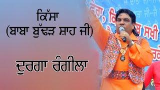 Durga Rangila Story Baba Budharh Shah Ji Latest 20 June 2017