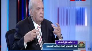 فيديو.. فقيه قانوني: احترام الدستور في الأمور الصغيرة يظهر هل مصر دولة قانون أم لا