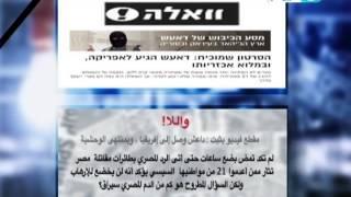 #بالعبري | ردود أفعال المجتمع الإسرائيلى بعد صفقات السلاح المصرية و ضرب الإرهاب فى ليبيا