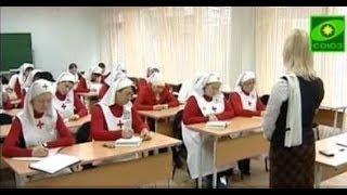 ТК Союз. Обучение сестер в медколледже
