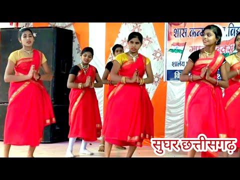 hamar-sughar-chhattisgarh-|-hamar-raij-chhattisgarh-|-school-annual-function-|-gghss-baradwar