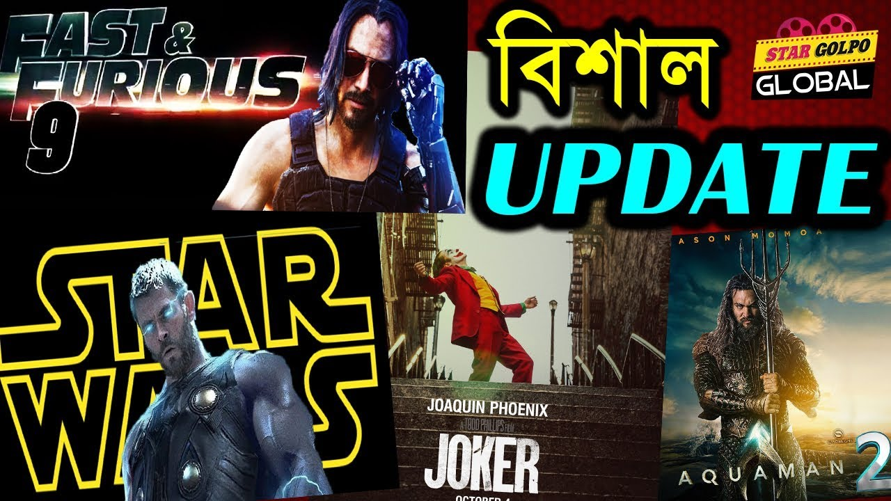 Download joker মুভির বক্সঅফিস রেকর্ড এবং fast and furious 9 এ কিয়ানু রীভস?থাকছে আরো update। Star Golpo Global