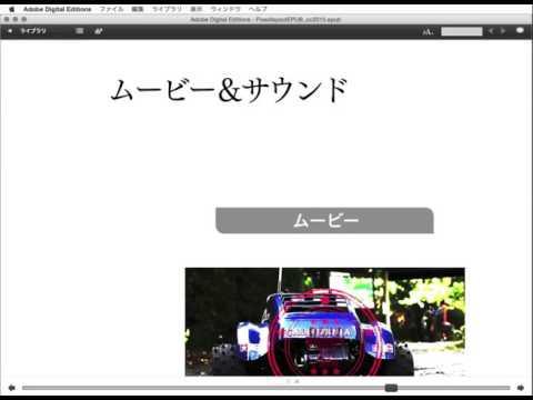 indesign-cc2015-インタラクティブ検証[mac-adobedigital-editions]