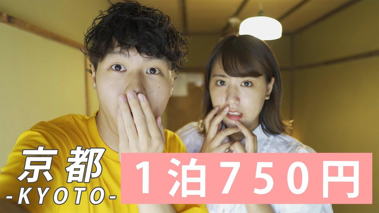 【京都】1泊750円で和風の個室!施設内はどんな感じ??