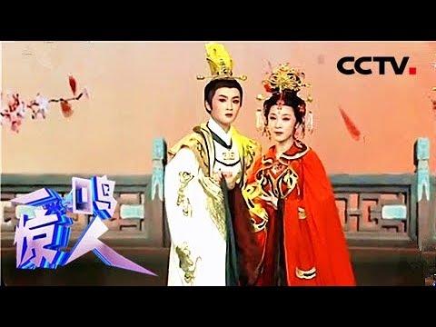 《一鸣惊人》 20171208 魅力1+1 | CCTV戏曲