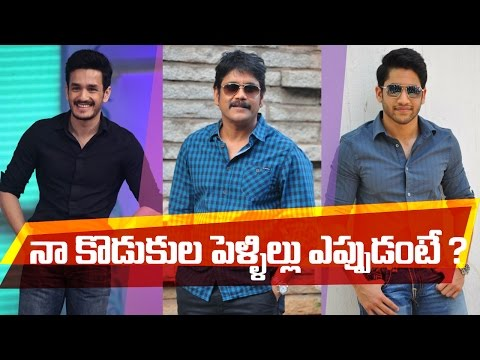 Nagarjuna Opens Up about Chaitanya and Akhil Marriage | Latest | Tollywood | Videos | 2016