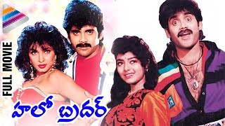 Hello Brother Telugu Full Movie | Nagarjuna | Ramya Krishna | Brahmanandam | Ali | Telugu Filmnagar