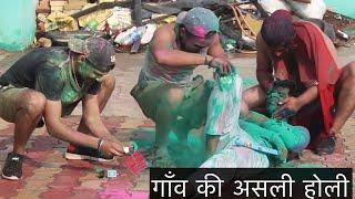 गाँव वाली असली होली || गाँव के लफ़ंडरों की होली |Patakha Prank In Holi |होली की सबसे शानदार विडीओ ||