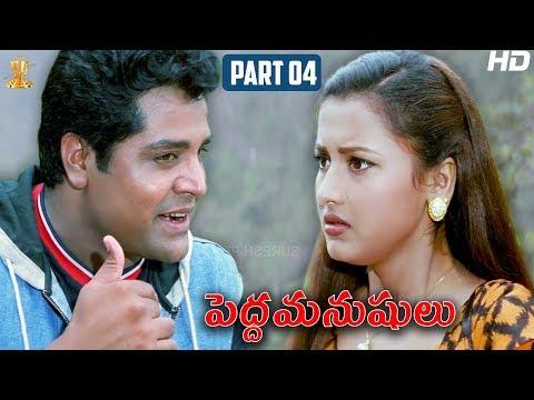 Pedda Manushulu Telugu Movie Full HD Part 4/12   Suman   Latest Telugu Movies   Suresh Productions