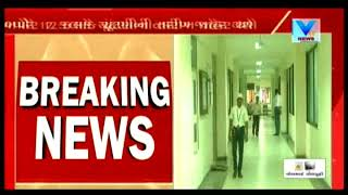 EC likely to announce dates for Gujarat Assembly elections 2017 tomorrow | Vtv News