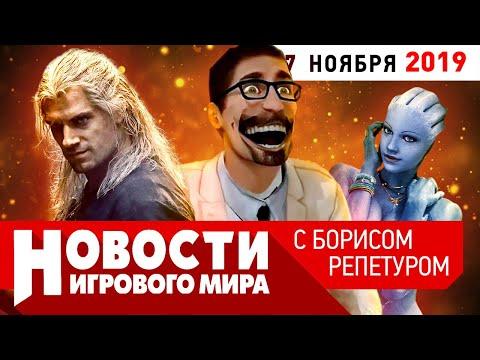 ПЛОХИЕ НОВОСТИ новый Half-Life, новый Assassin's Creed, Mass Effect 5, Ведьмак, лаги Google Stadia