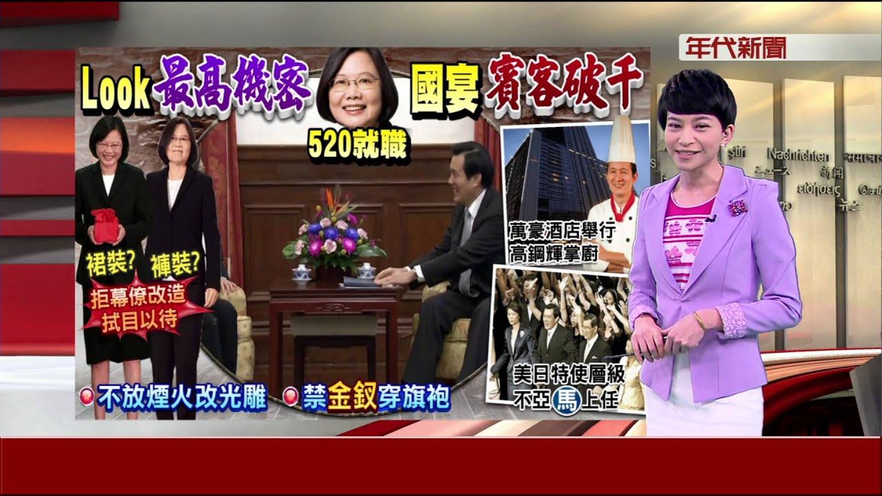 旗袍金釵 台灣首位女總統就職怎麼穿?蔡:請拭目以待by 年代新聞CH50