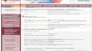 sPB4RENT.RU: Выписка из ЕГРП на недвижимое имущество