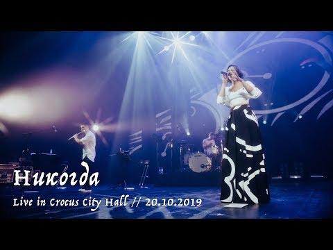 Мельница - Никогда - Live In Crocus City Hall, 20.10.2019