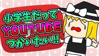 【アニメ】小学生だってユーチューブつかいたい!!