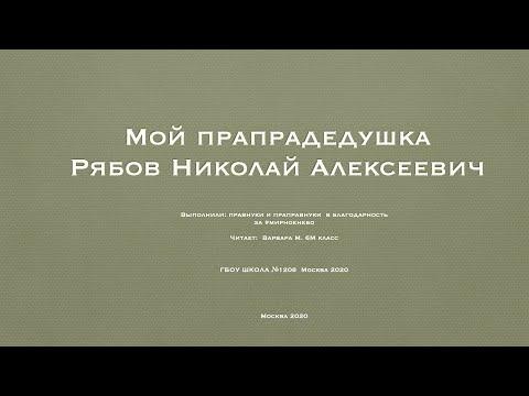 Бессмертный полк. Рябов Николай Алексеевич
