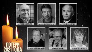 Потери года: знаменитости, которые ушли из жизни в 2021 году