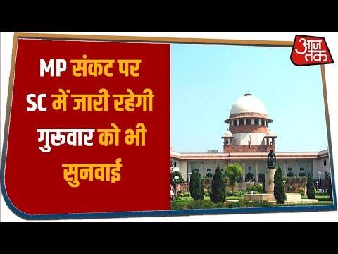 Madhya Pradesh संकट पर Supreme Court में जारी रहेगी कल भी सुनवाई