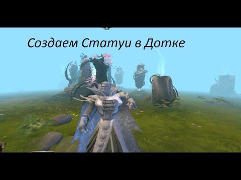 видео: Создаем статую. dota 2