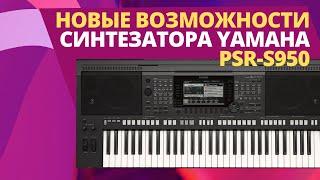 Новые возможности синтезатора Yamaha PSR-S950