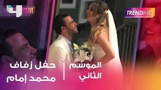 لقطات من حفل زفاف محمد إمام .. والهضبة يحيي الحفل ويعلن به موعد طرح ألبومه