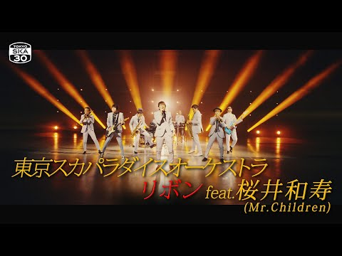 「リボン feat. 桜井和寿(Mr.Children)」Music Video / TOKYO SKA PARADISE ORCHESTRA