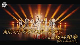 東京スカパラダイスオーケストラ - リボン feat.桜井和寿 (Mr.Children)