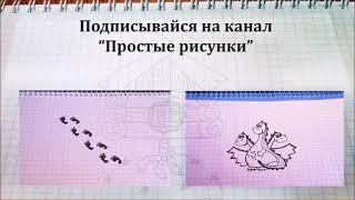 Простые рисунки #94 Избушка на курьих ножках =)(Как нарисовать простой рисунок обычной гелевой ручкой за несколько минут. Спасибо, что смотрите мои видео...., 2014-05-27T13:26:43.000Z)