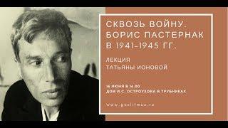 Лекция Татьяны Ионовой «Сквозь войну. Борис Пастернак в 1941-1945 гг.»