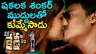 Nene Kedi No 1 Movie Latest Trailer || Shakalaka Shankar || Latest Trailers |