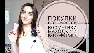 Покупки Белорусской декоративной косметики находки и  разочарования // бюджетная косметика