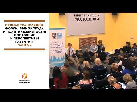 """Форум """"Рынок труда и политика занятости: состояние и перспективы развития"""" в #CZMOL"""