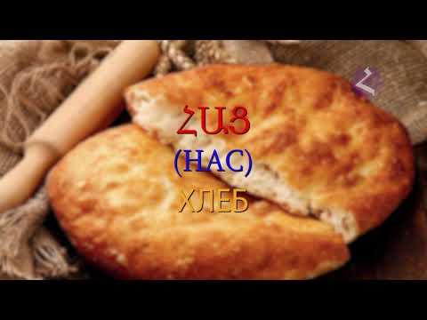 Армянский язык  Самоучитель.  Урок 8