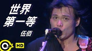 伍佰 Wu Bai&China Blue【世界第一等】Official Music Video