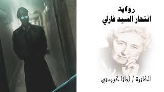 رواية انتحار السيد فارلي | روايات أجاثا كريستي | هركيول بوارو | روايات مسموعة أحمد عماد