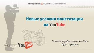 Заработок на YouTube:  новые условия монетизации видео на YouTube в 2018 году