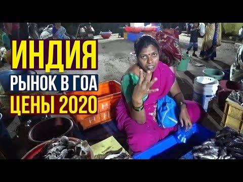 ИНДИЯ, Рыбный РЫНОК в ГОА - ЦЕНЫ 2020 / Морепродукты, ВКУСНЫЙ УЖИН, Пробуем!