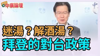 1.27.21【中廣論壇】江岷欽:是迷湯解酒湯拜登的對台政策
