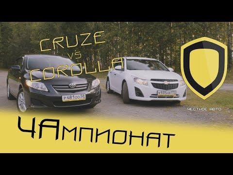 ЧАмпионат. Матч 2: Chevrolet Cruze Vs Toyota Corolla