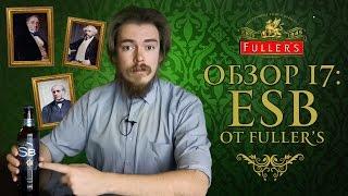 [ПИВНОЙ СНОБ] Обзор №17: Пиво ESB от Fuller's (Англия)(, 2016-12-09T05:12:45.000Z)