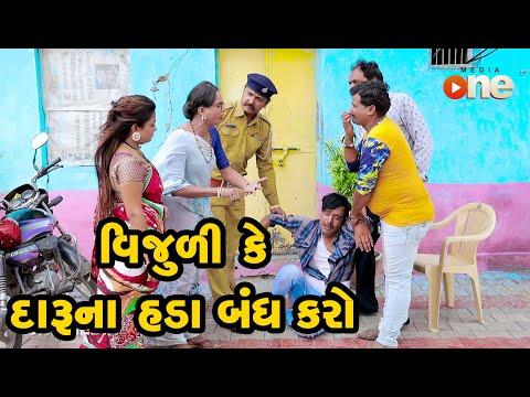 Vijuli ke Daru Na Hada Bandh Karo  | Gujarati Comedy | One Media