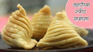 दिवाली पर बनाये लहरिया स्वीट समोसा - Lahariya Sweet Samosa