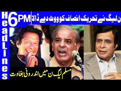 Massive Rift becomes apparent in PML-N | Headlines 6 PM | 16 August 2018 | Dunya News