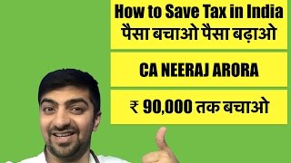 How To Save Tax In India - Save upto ₹ 90000! Check Now