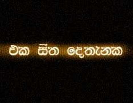 Eke sitha Dethanaka.....T.M.Jayarathna