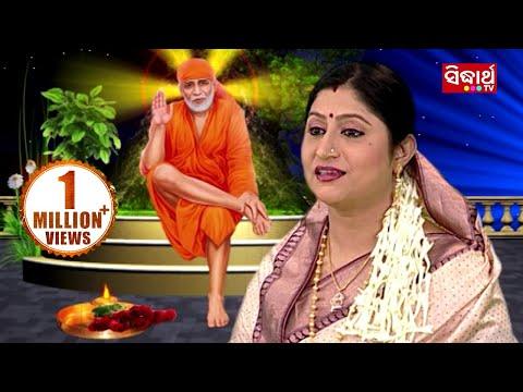 Na Gurubara Brata ନ ଗୁରୁବାର ବ୍ରତ   Album - Sai Sarana   Namita Agrawal  