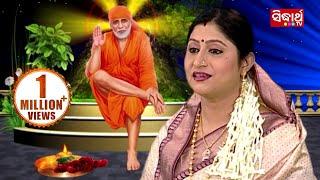 Na Gurubara Brata ନ ଗୁରୁବାର ବ୍ରତ | Album - Sai Sarana | Namita Agrawal | Sarthak Music