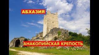 видео Анакопийская крепость