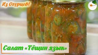 Салат Тёщин язык из огурцов на зиму – простой и вкусный рецепт без стерилизации