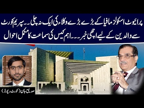 Details of Private Schools Fee Case in Supreme Court by Siddique Jaan   13 Dec 2018